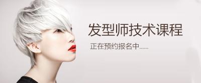 发型师技术课程